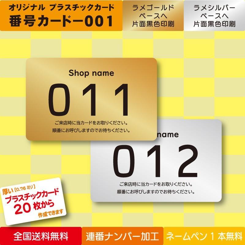 プラスチックカード プラスチック製 番号カード001|plasticcard-ya-com
