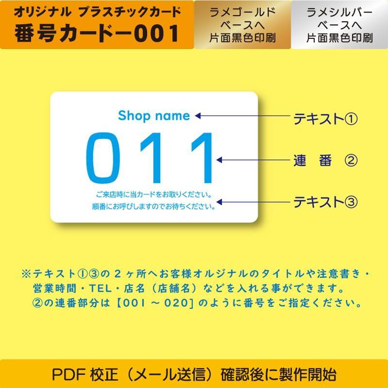 プラスチックカード プラスチック製 番号カード001|plasticcard-ya-com|02