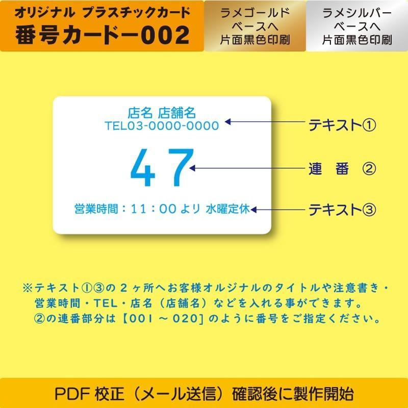 プラスチックカード プラスチック製 番号カード002|plasticcard-ya-com|02