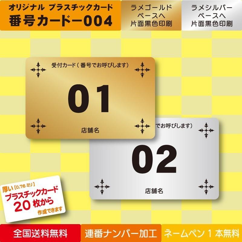 プラスチックカード プラスチック製 番号カード004|plasticcard-ya-com