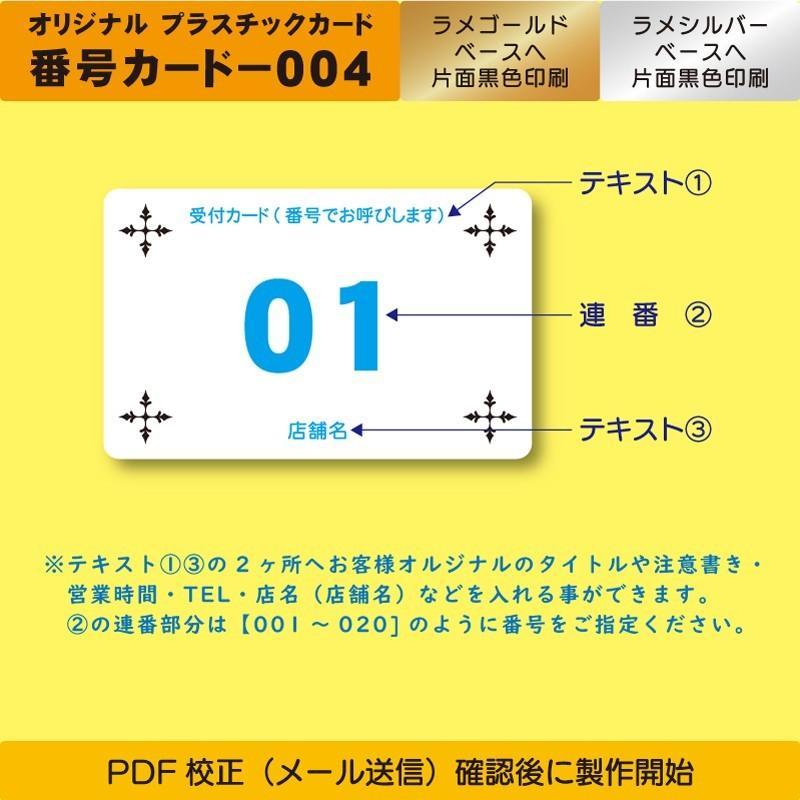 プラスチックカード プラスチック製 番号カード004|plasticcard-ya-com|02