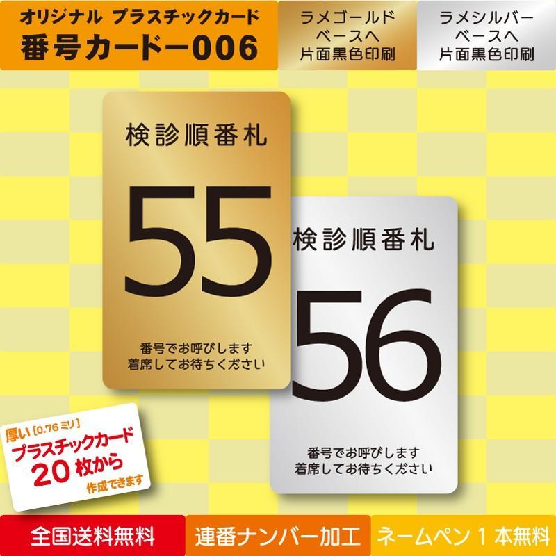 プラスチックカード プラスチック製 番号カード006 plasticcard-ya-com