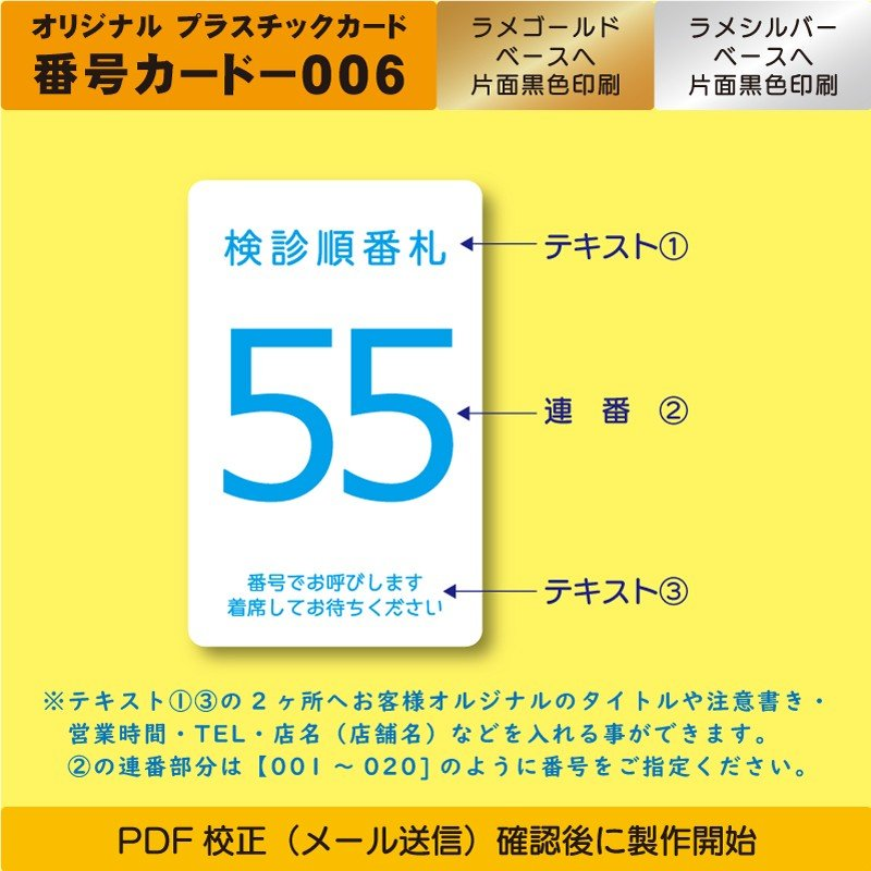 プラスチックカード プラスチック製 番号カード006 plasticcard-ya-com 02