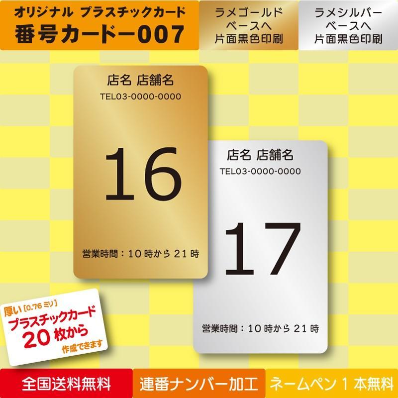 プラスチックカード プラスチック製 番号カード007|plasticcard-ya-com