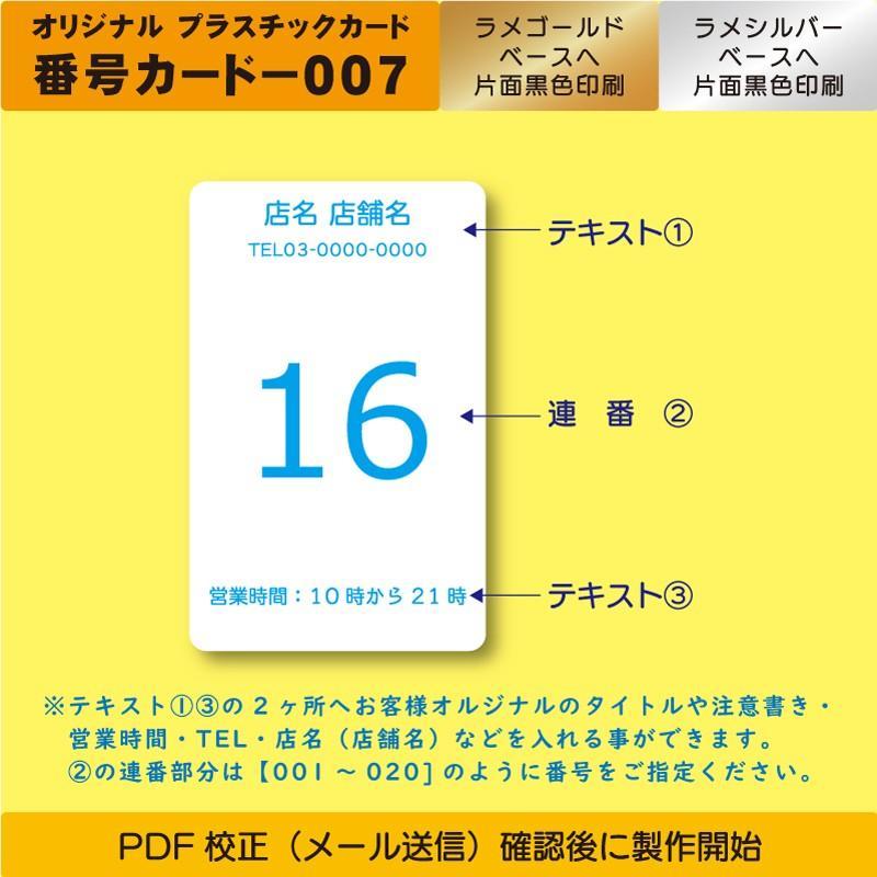 プラスチックカード プラスチック製 番号カード007|plasticcard-ya-com|02