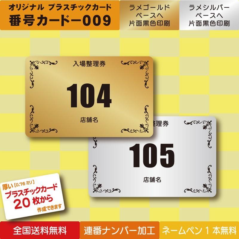 プラスチックカード プラスチック製 番号カード009|plasticcard-ya-com