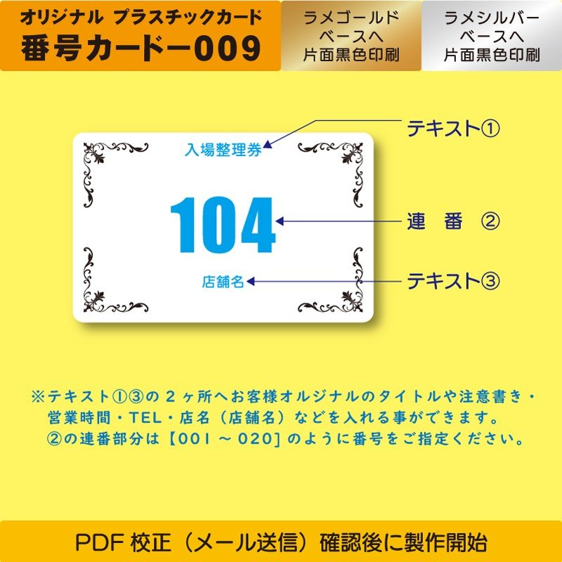 プラスチックカード プラスチック製 番号カード009|plasticcard-ya-com|02