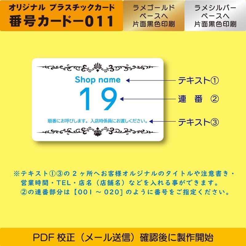 プラスチックカード プラスチック製 番号カード011|plasticcard-ya-com|02
