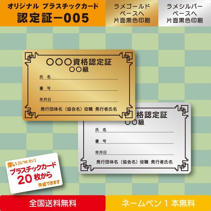 プラスチックカード プラスチック製 認定証005|plasticcard-ya-com