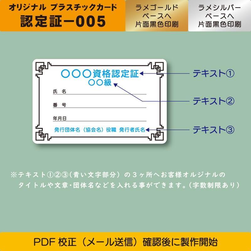 プラスチックカード プラスチック製 認定証005|plasticcard-ya-com|02