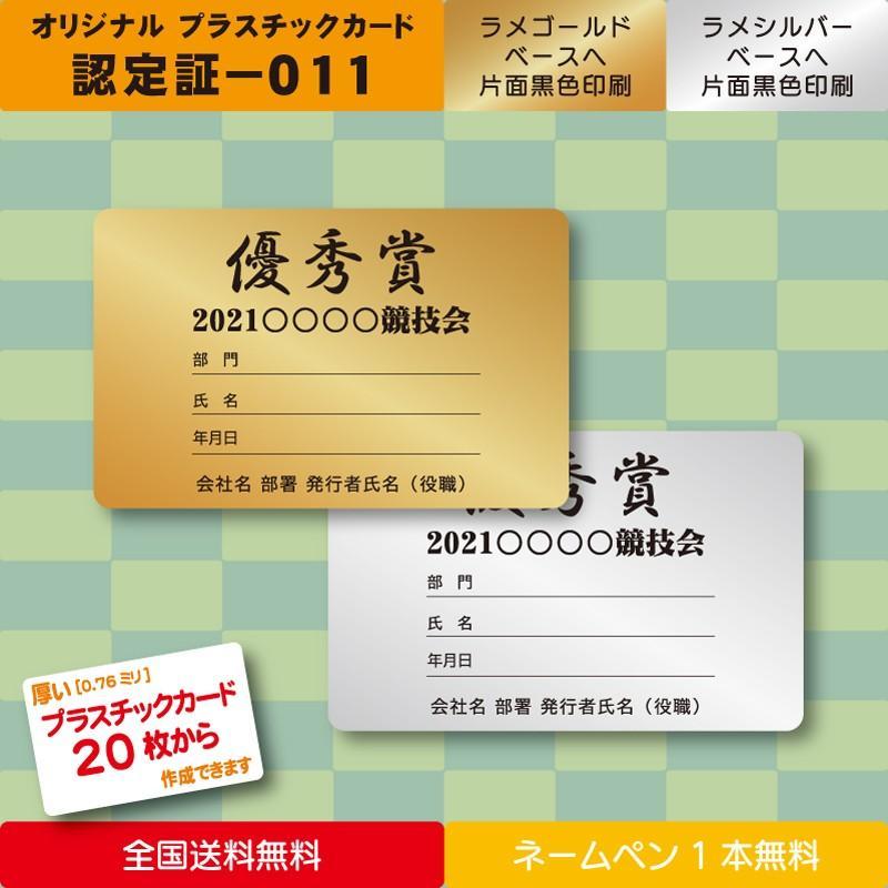 プラスチックカード プラスチック製 認定証011|plasticcard-ya-com
