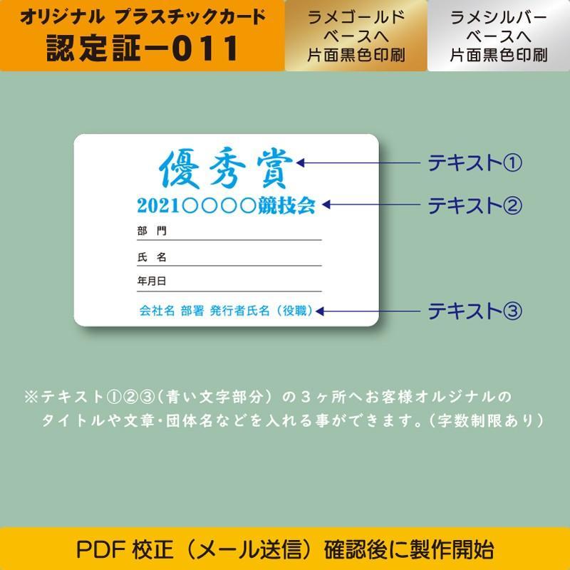プラスチックカード プラスチック製 認定証011|plasticcard-ya-com|02