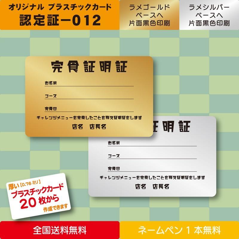 プラスチックカード プラスチック製 認定証012|plasticcard-ya-com