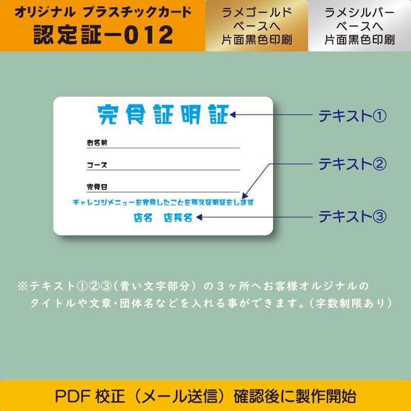 プラスチックカード プラスチック製 認定証012|plasticcard-ya-com|02