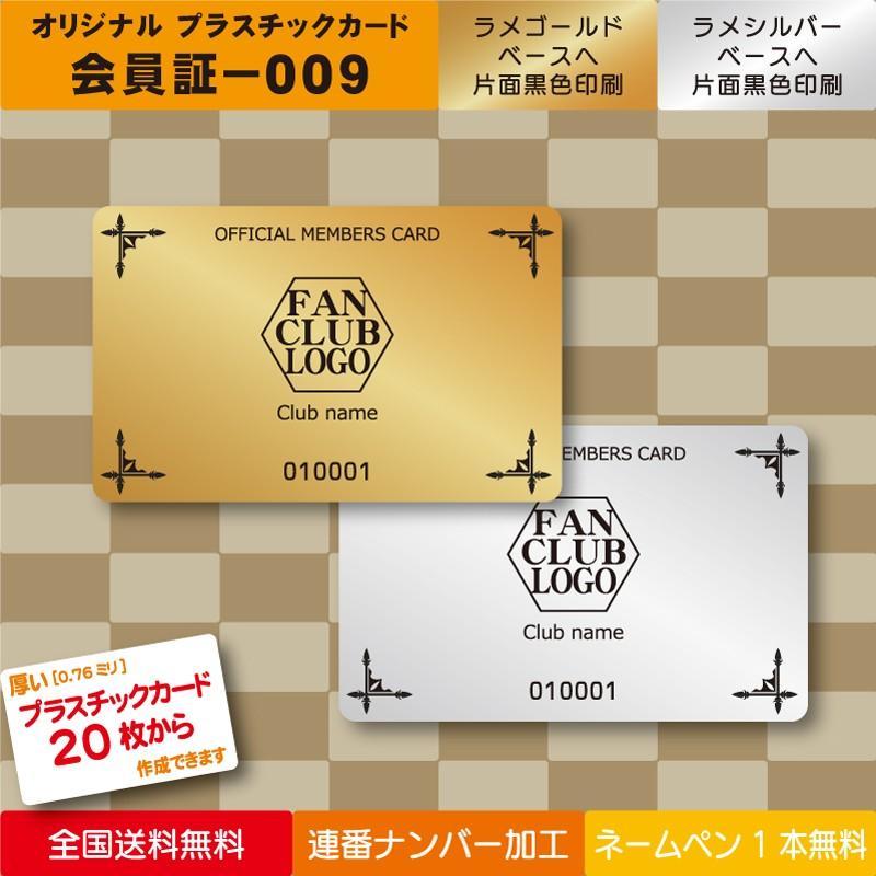 プラスチックカード プラスチック製 会員証009 plasticcard-ya-com