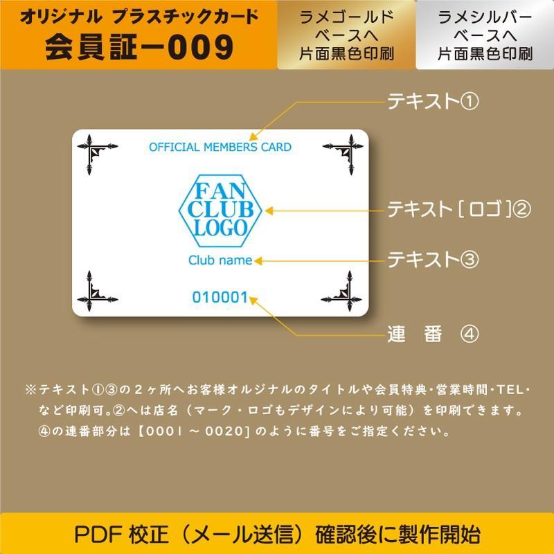 プラスチックカード プラスチック製 会員証009 plasticcard-ya-com 02