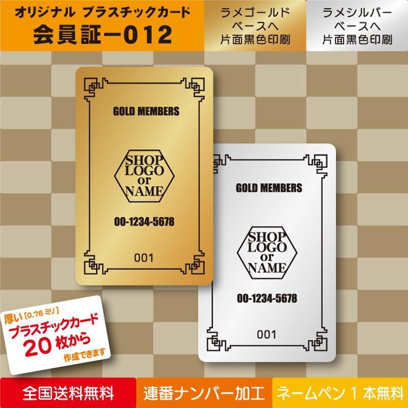 プラスチックカード プラスチック製 会員証012|plasticcard-ya-com