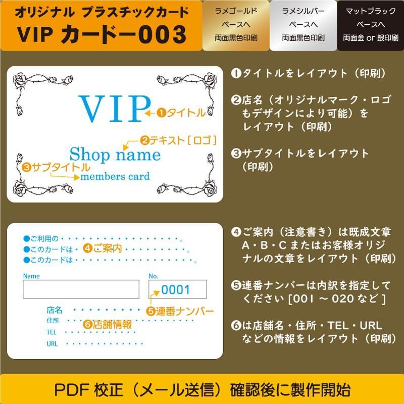 プラスチックカード プラスチック製 VIPカード003|plasticcard-ya-com|02