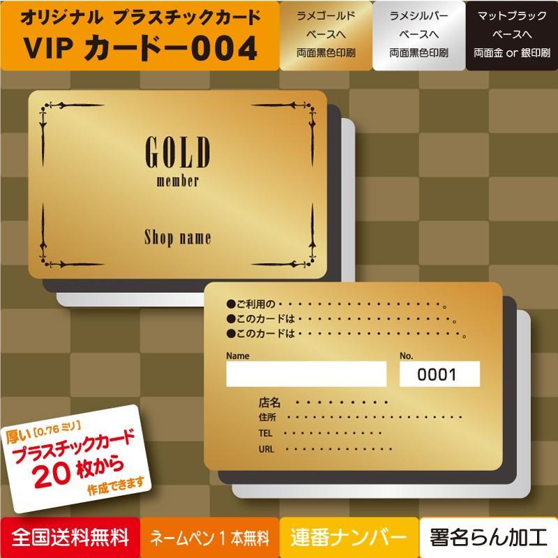 プラスチックカード プラスチック製 VIPカード004|plasticcard-ya-com