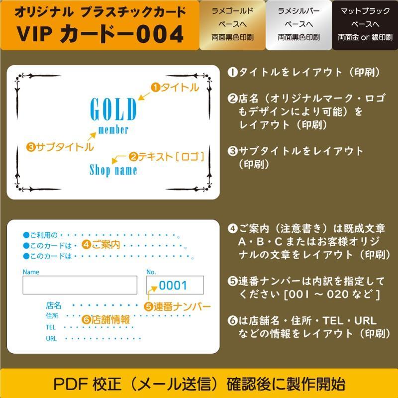 プラスチックカード プラスチック製 VIPカード004|plasticcard-ya-com|02