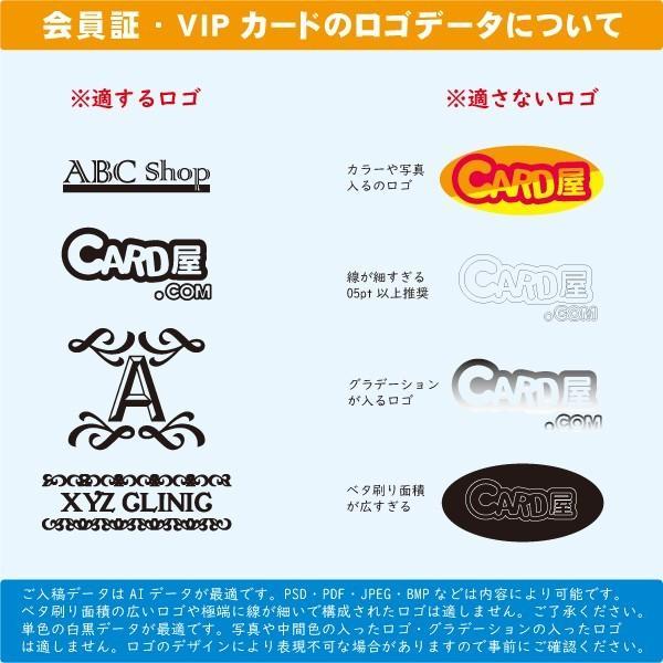 プラスチックカード プラスチック製 VIPカード004|plasticcard-ya-com|04