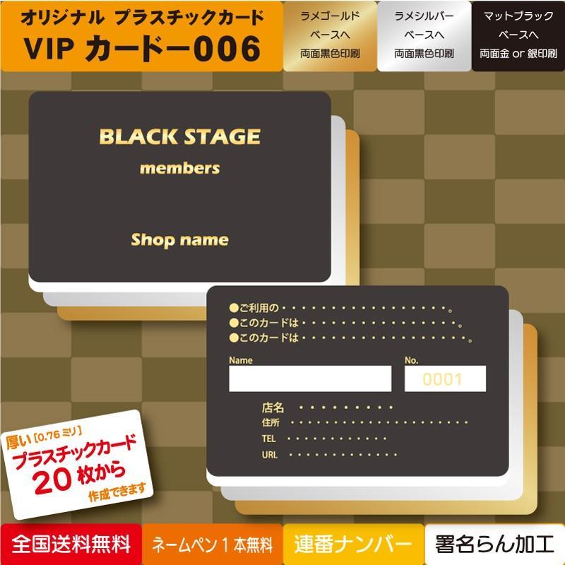 プラスチックカード プラスチック製 VIPカード006|plasticcard-ya-com