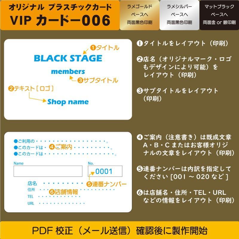 プラスチックカード プラスチック製 VIPカード006|plasticcard-ya-com|02