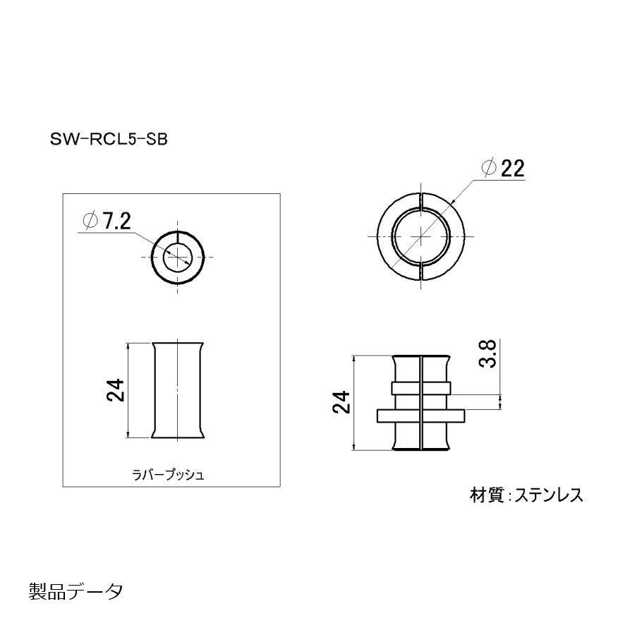 スウェッジライン 4輪 ホースクランプ タイプ2 90°ステー(21.5)付 2個セット|plotonlinestore|04