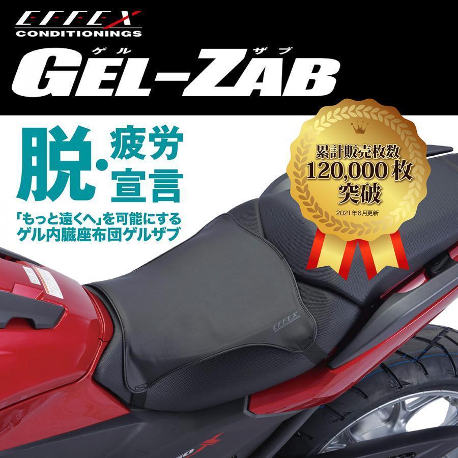 EFFEX (エフェックス) ゲルザブ R バイクシート 巻きつけタイプ GEL-ZAB EHZ3136 オートバイ 二輪用 EHZ3136 plotonlinestore 09