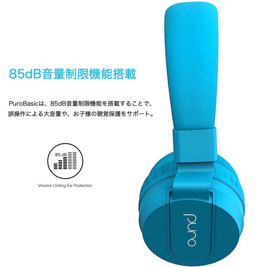 公式  PuroBasic 85dB音量制限機能搭載ヘッドホン 子供用 有線タイプ Puro Sound Labs|plu|02