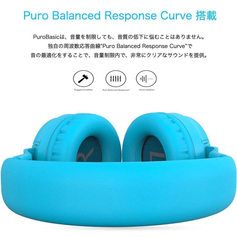 公式  PuroBasic 85dB音量制限機能搭載ヘッドホン 子供用 有線タイプ Puro Sound Labs|plu|03