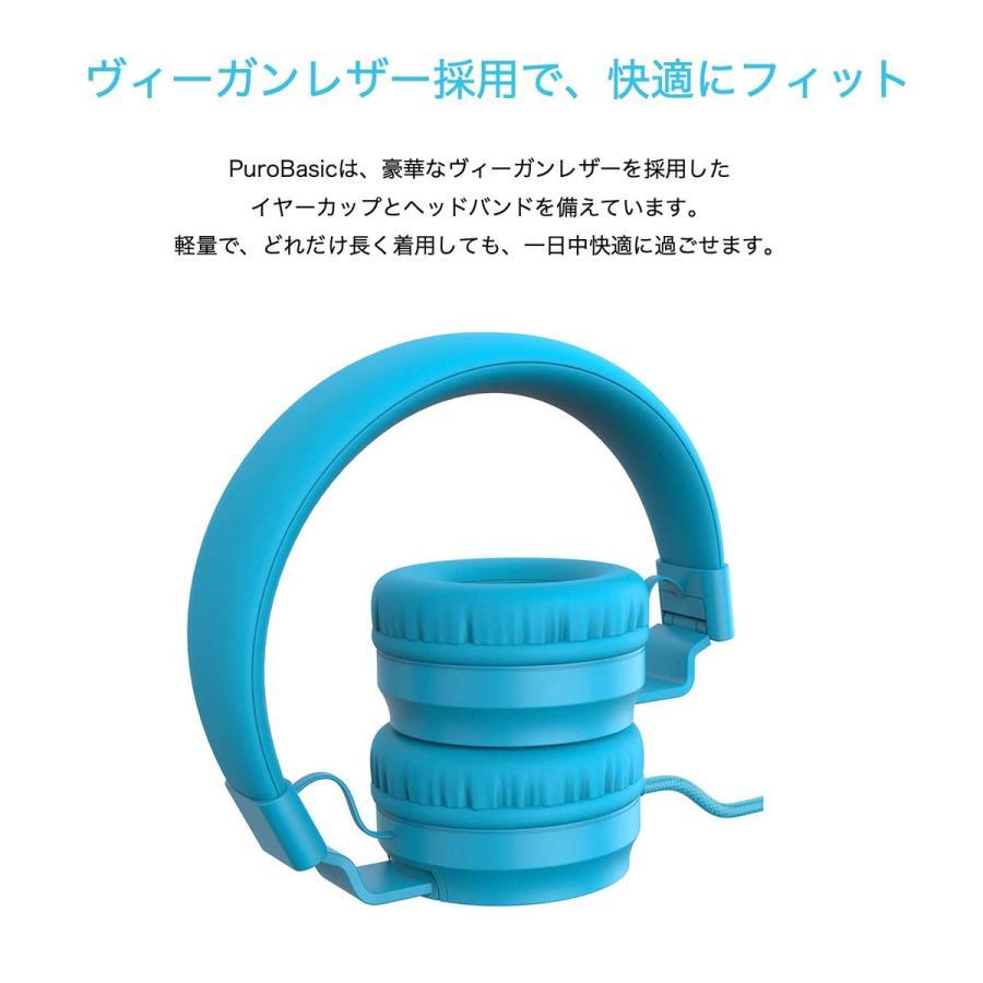 公式  PuroBasic 85dB音量制限機能搭載ヘッドホン 子供用 有線タイプ Puro Sound Labs|plu|04