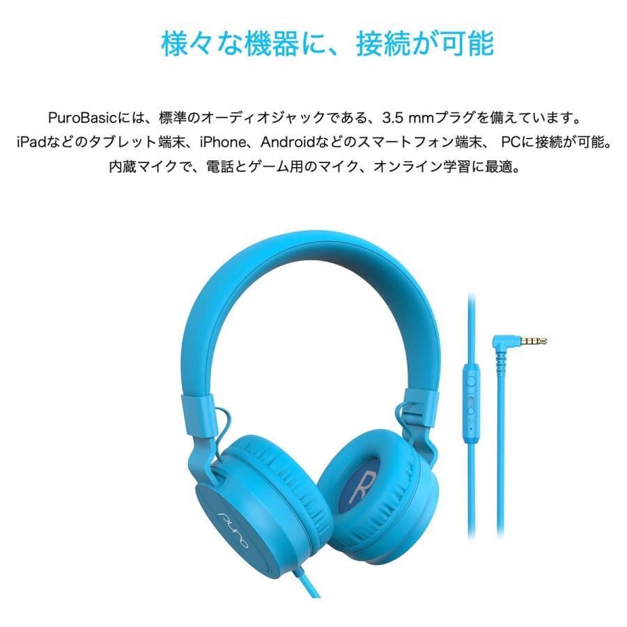 公式  PuroBasic 85dB音量制限機能搭載ヘッドホン 子供用 有線タイプ Puro Sound Labs|plu|06