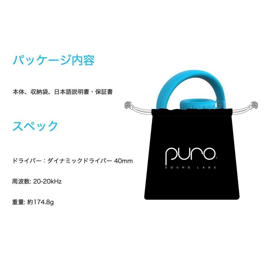 公式  PuroBasic 85dB音量制限機能搭載ヘッドホン 子供用 有線タイプ Puro Sound Labs|plu|08