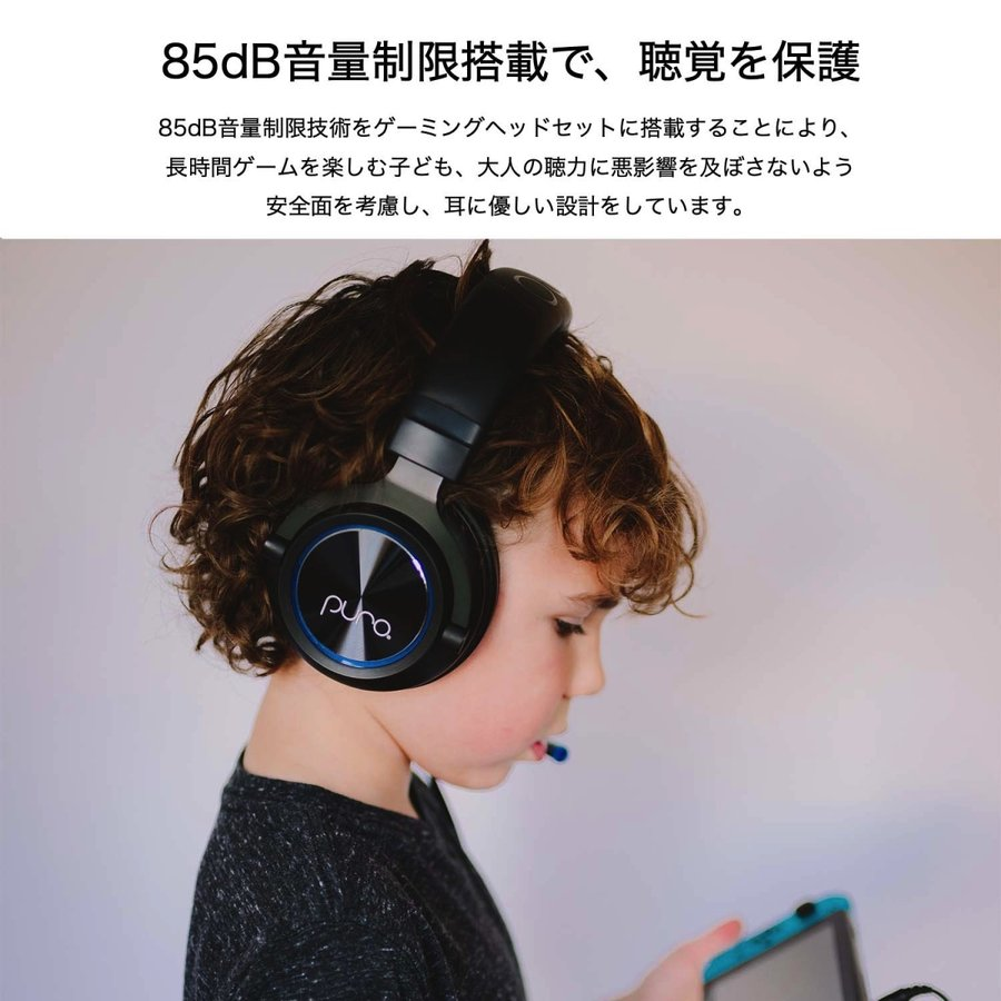 公式 PuroGamer 85dB音量制限機能搭載 ゲーミングヘッドセット ピュロゲーマー Puro Sound Labs|plu|02