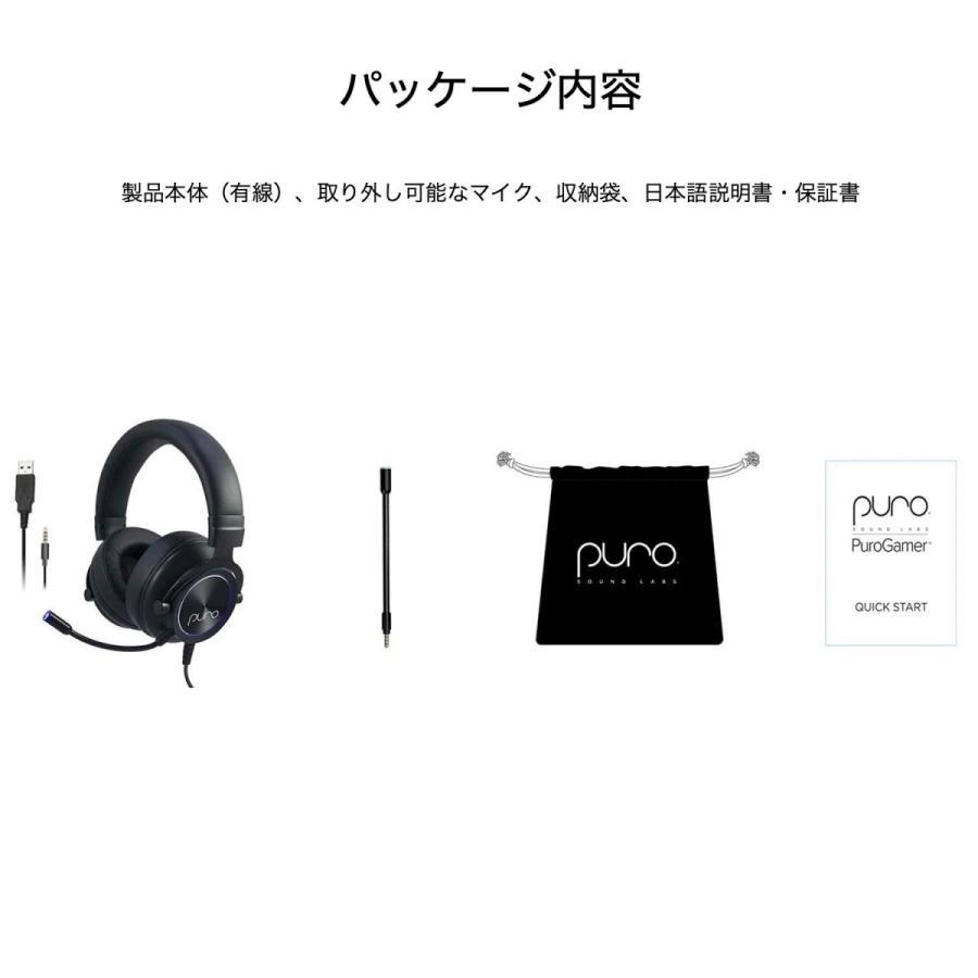 公式 PuroGamer 85dB音量制限機能搭載 ゲーミングヘッドセット ピュロゲーマー Puro Sound Labs|plu|11