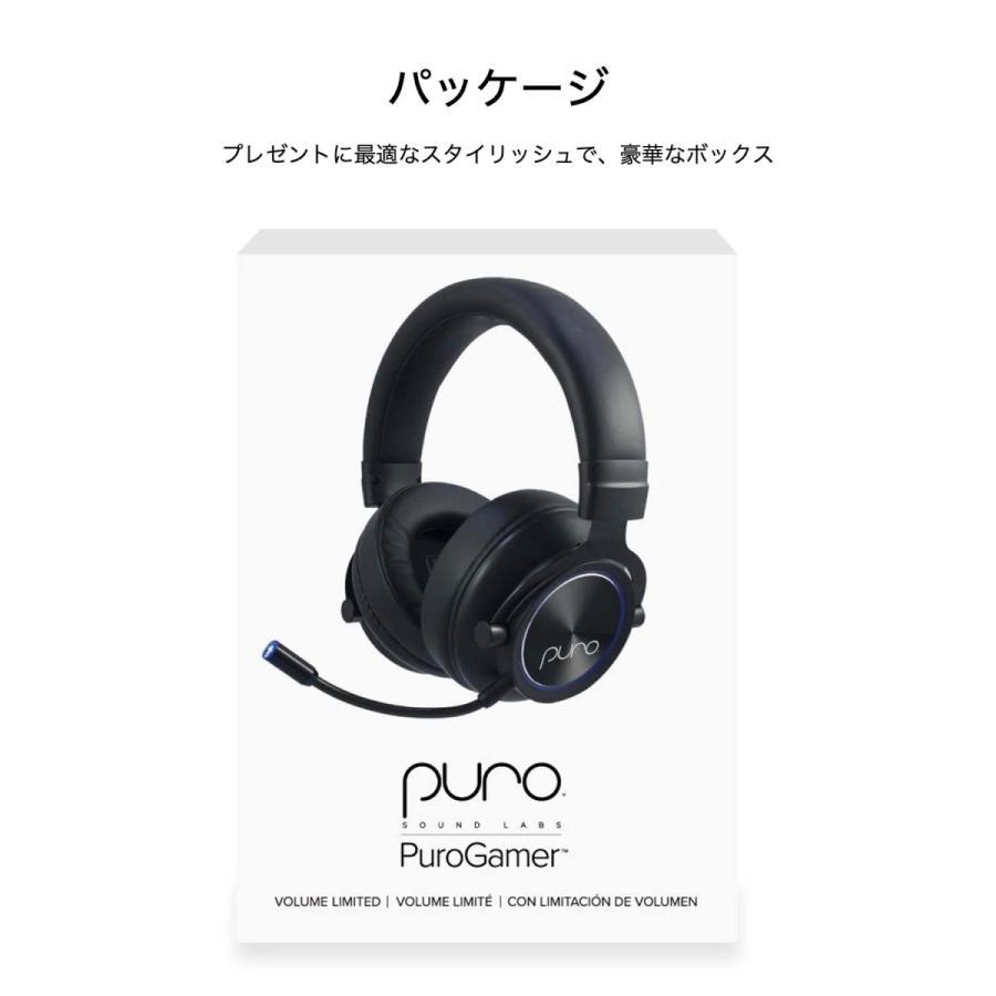 公式 PuroGamer 85dB音量制限機能搭載 ゲーミングヘッドセット ピュロゲーマー Puro Sound Labs|plu|12