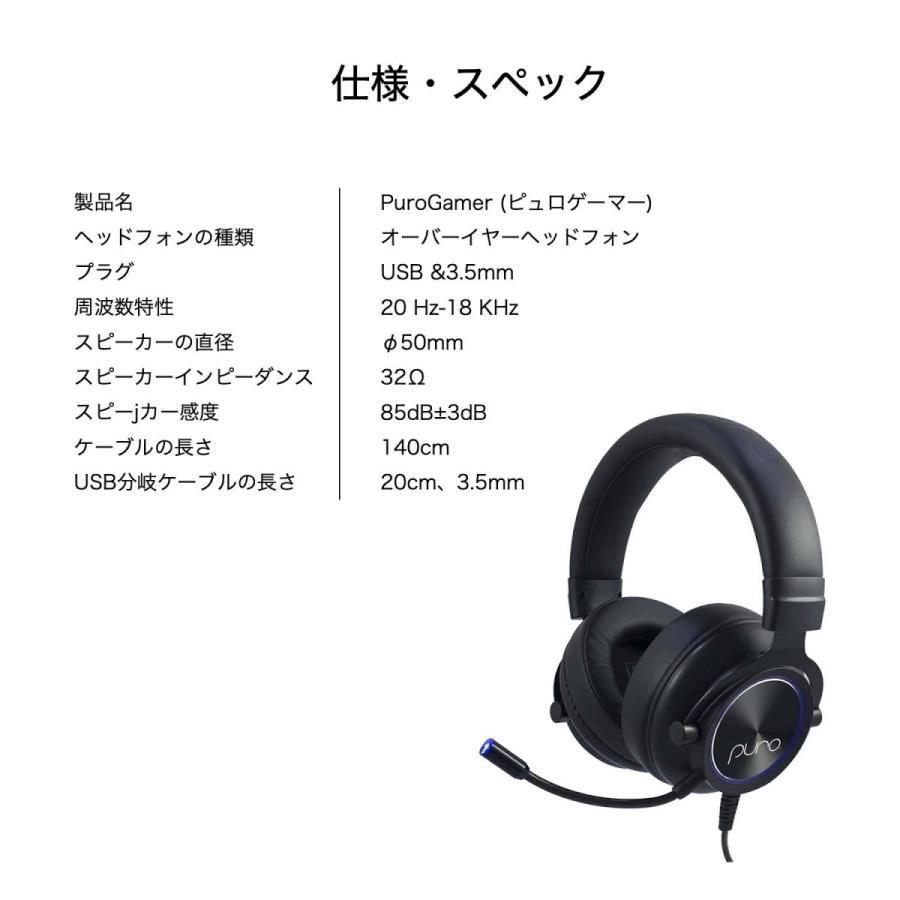 公式 PuroGamer 85dB音量制限機能搭載 ゲーミングヘッドセット ピュロゲーマー Puro Sound Labs|plu|13