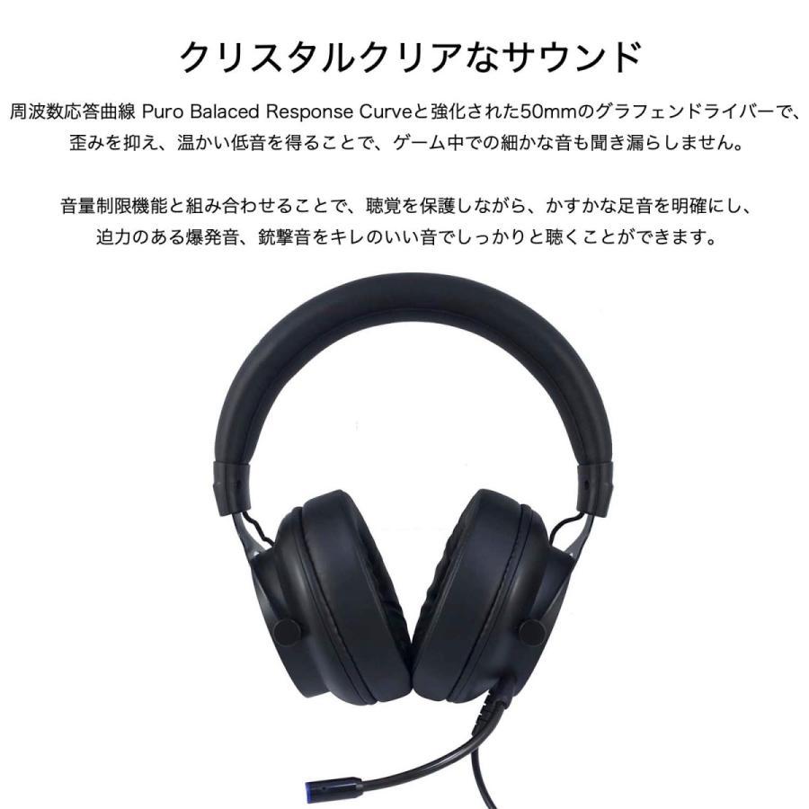 公式 PuroGamer 85dB音量制限機能搭載 ゲーミングヘッドセット ピュロゲーマー Puro Sound Labs|plu|03