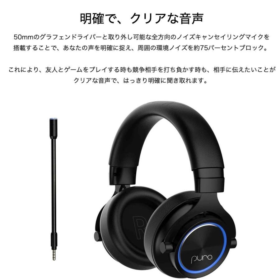 公式 PuroGamer 85dB音量制限機能搭載 ゲーミングヘッドセット ピュロゲーマー Puro Sound Labs|plu|04