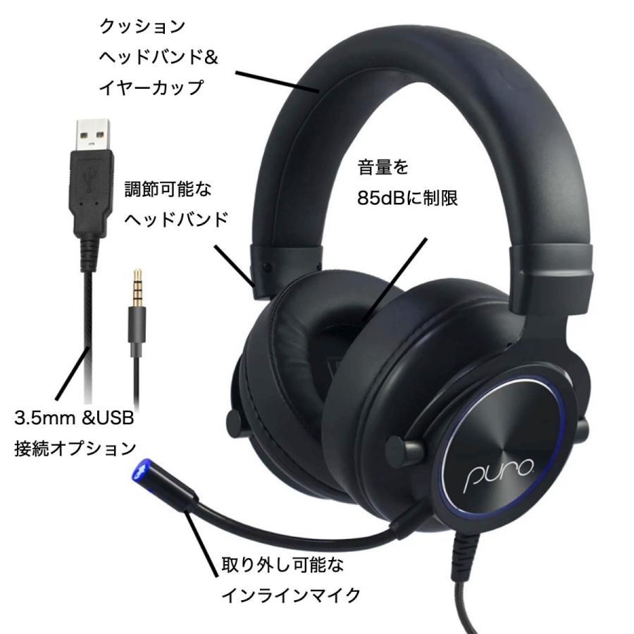 公式 PuroGamer 85dB音量制限機能搭載 ゲーミングヘッドセット ピュロゲーマー Puro Sound Labs|plu|10