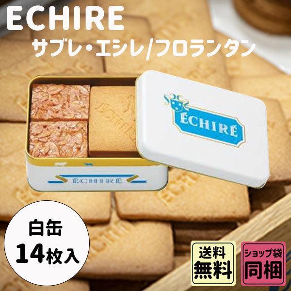 クッキー エシレ エシレバターのクッキーがお土産に最適!伊勢丹や通販で買える?