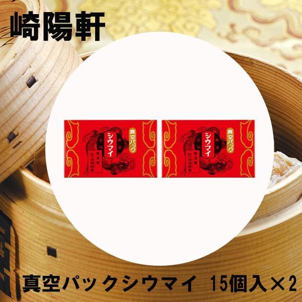 横浜名物 シウマイの崎陽軒 キヨウケン 真空パック シュウマイ 30個入(15個×2箱)|plumber