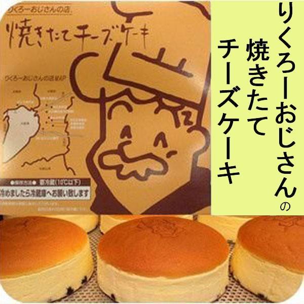 りくろーおじさんの焼きたて チーズケーキ 秘密のケンミンショー 大阪土産 母の日 父の日 ギフト :ri...