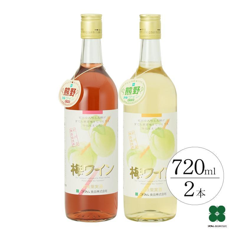 お中元 ギフト 梅ワイン 白・ロゼ 720ml×2本セット 贈り物 果実酒 梅 plumsyokuhin