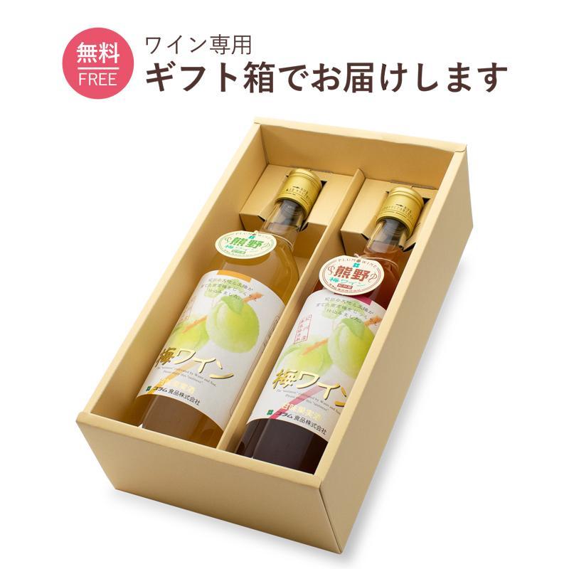 お中元 ギフト 梅ワイン 白・ロゼ 720ml×2本セット 贈り物 果実酒 梅 plumsyokuhin 03