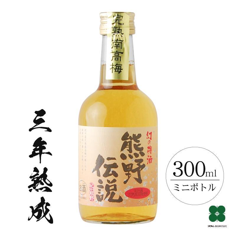 梅酒 ギフト 熊野伝説 幻の梅酒 ミニボトル ポイント消化 お酒|plumsyokuhin