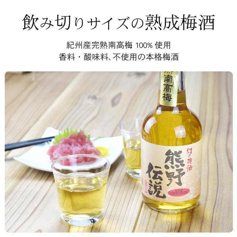 梅酒 ギフト 熊野伝説 幻の梅酒 ミニボトル ポイント消化 お酒|plumsyokuhin|02