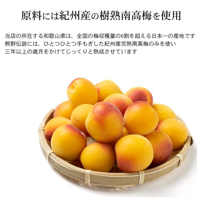 梅酒 ギフト 熊野伝説 幻の梅酒 ミニボトル ポイント消化 お酒|plumsyokuhin|04