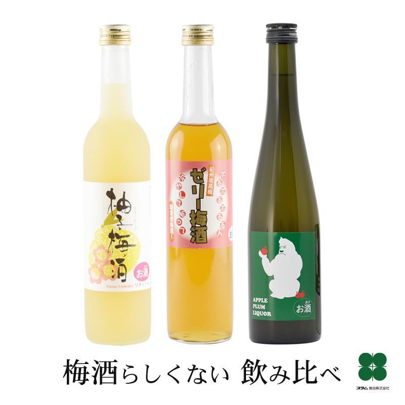 梅酒 ギフト 飲み比べ 変わり種梅酒 3種3本セット プレゼント お酒|plumsyokuhin